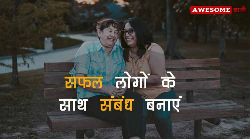 Make relation with successful people