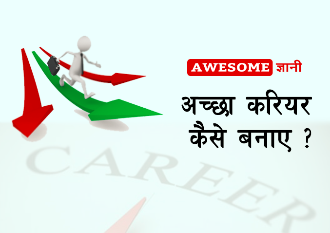 Career options after 12th Science in hindi