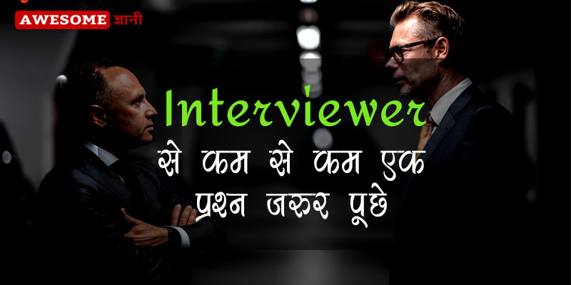 Ask atleast one question from interviewer