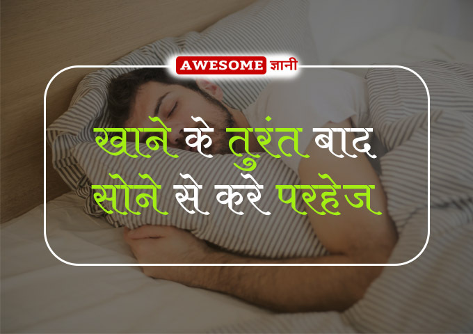 Avoid sleeping immediately after eating
