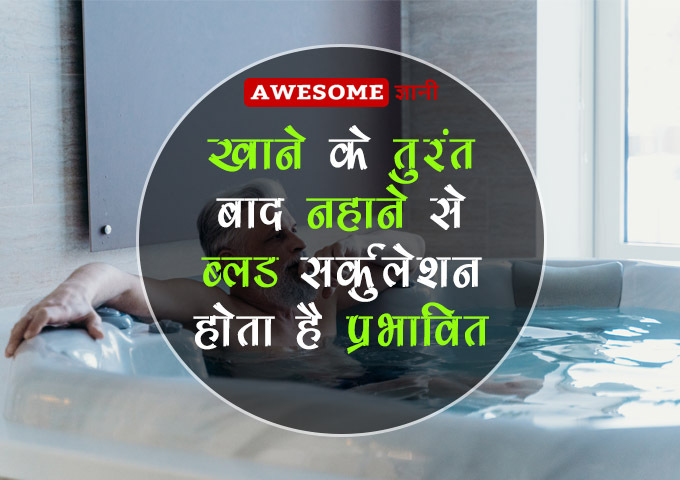 Bathing immediately after eating affects blood circulation