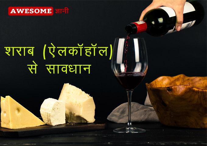 Beware of alcohol