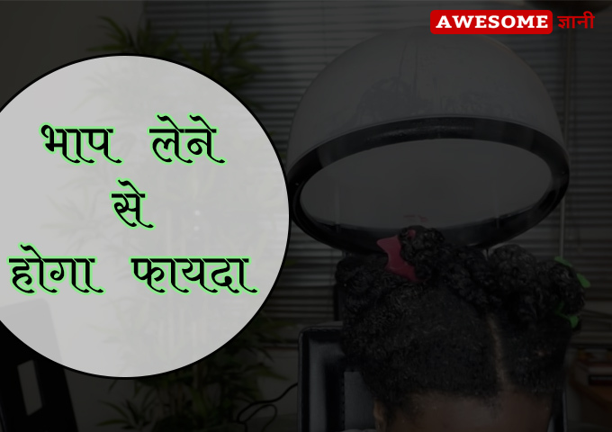 Steam is beneficial - Hair Loss Treatment at home in Hindi
