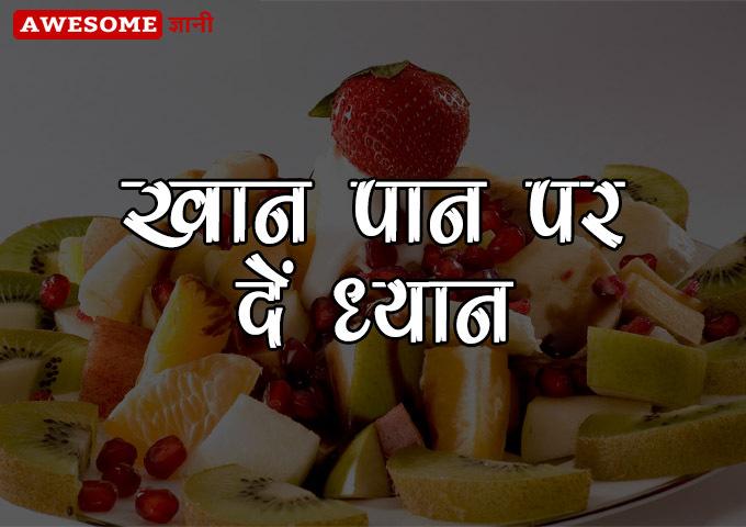 Take care of diet - Hair Fall Treatment in Hindi Gharelu Nuskhe