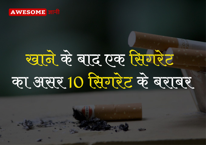 Effect of smoking cigarette after eating