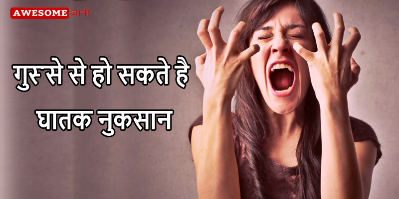Disadvantages Of Anger, how to control anger