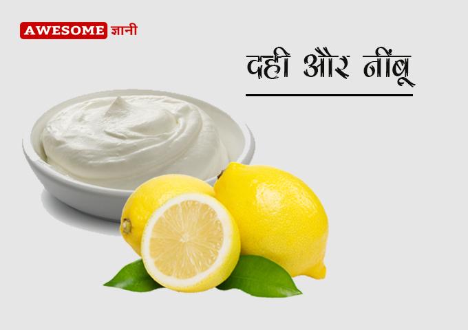 Curd and Lemon - Hair Fall Control at home in Hindi