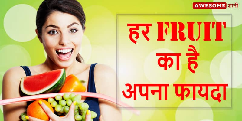 Benefits of fruits, benefits of banana, benefits of orange, benefits of mango, benefits of watermelon
