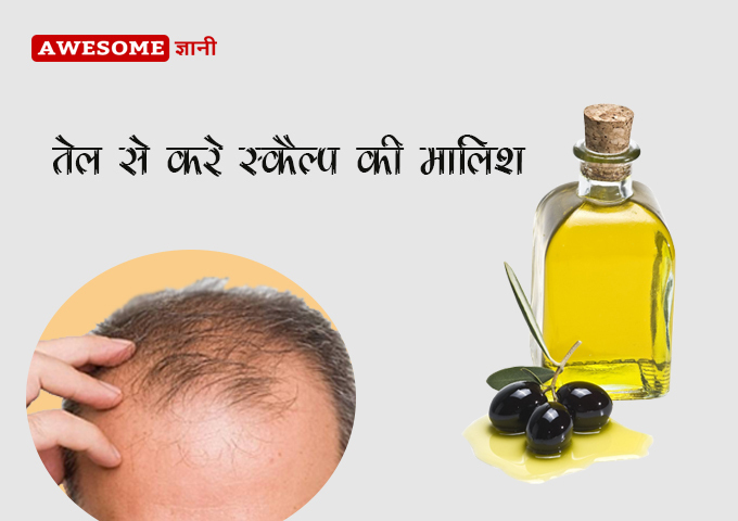 Massage the scalp with oil - Hair Fall Treatment in Hindi