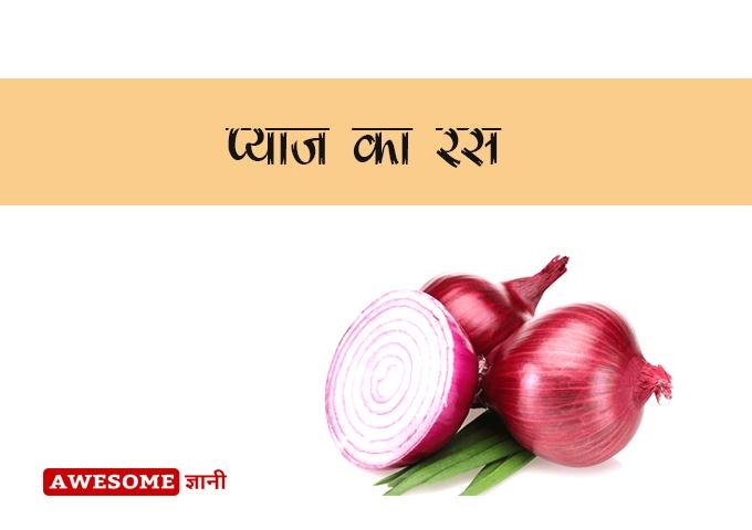Onion Juice - Hair Fall Remedy in Hindi