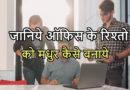 कैसे बने, एक अच्छा बॉस और कैसे बनाये मधुर रिलेशन अपने सहकर्मियों के साथ