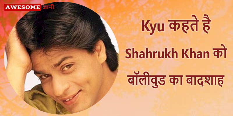 Shahrukh khan success story, About Shahrukh khan.
