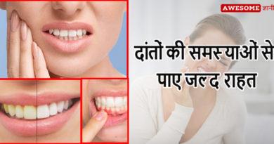 Yellow Teeth Cleaning Tips in Hindi