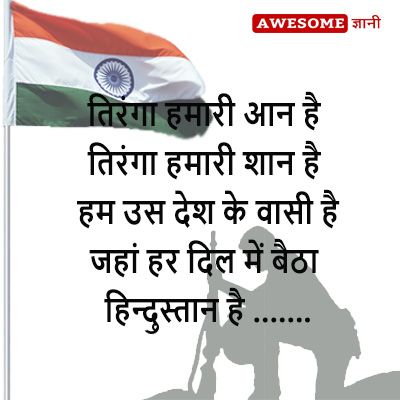 Best quotes for 15 august in hindi