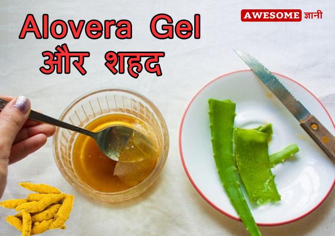 Alovera Gel and Honey