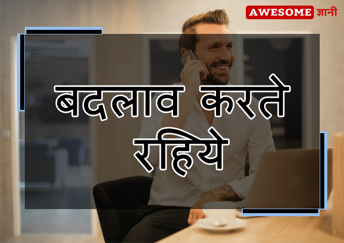 Change is neccessity - Business success tips in hindi
