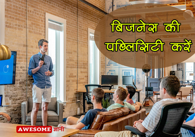 Publicity of business - Business success tips in hindi