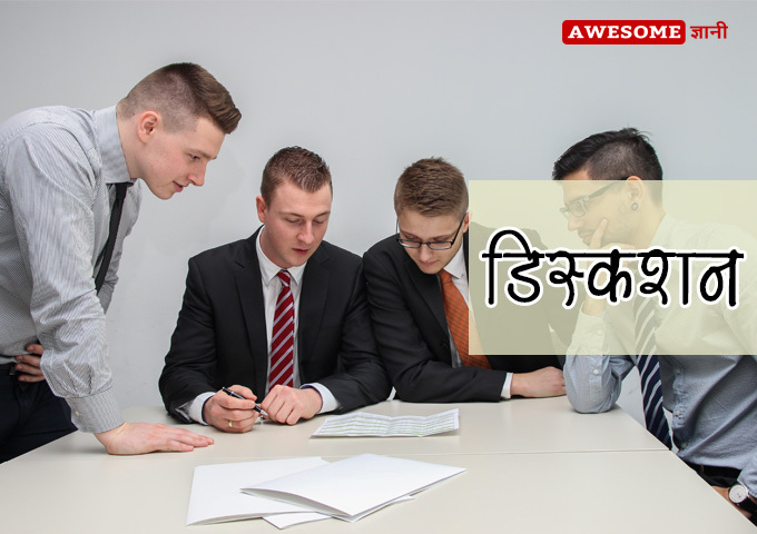 Discussion - business success tips in hindi