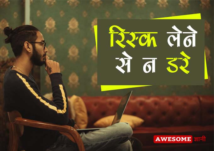 Don't be afraid to take the risk - Business success tips in hindi