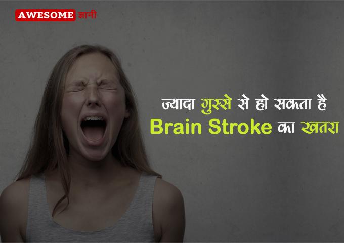 Danger of Brain Stroke