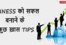 Business Success Tips in Hindi