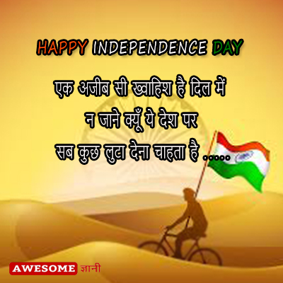 Best Independence day quotes in hindi, 15 august quotes in hindi, republic day quotes in Hindi.