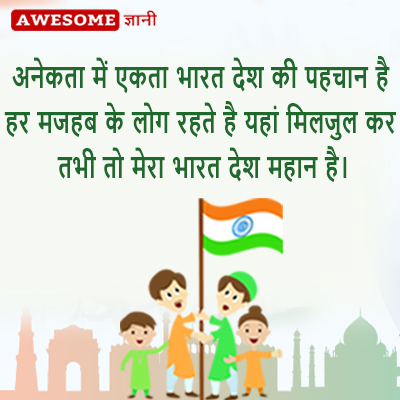 independence day quotes in hindi, 15 august quotes in hindi, republic day quotes in hindi.