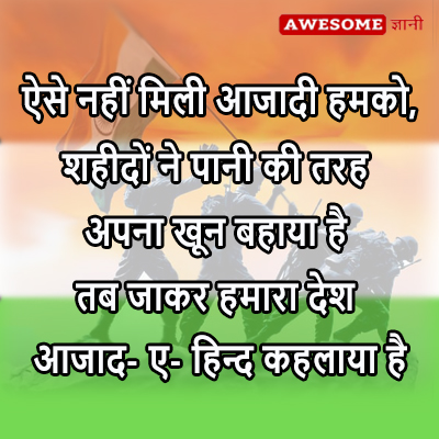 hindi quotes, 15 august quotes, hindi quotes