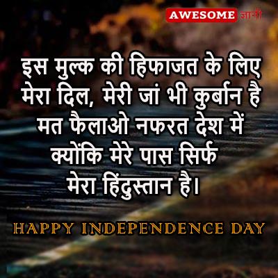 Independence day quotes in hindi and hindi shayari