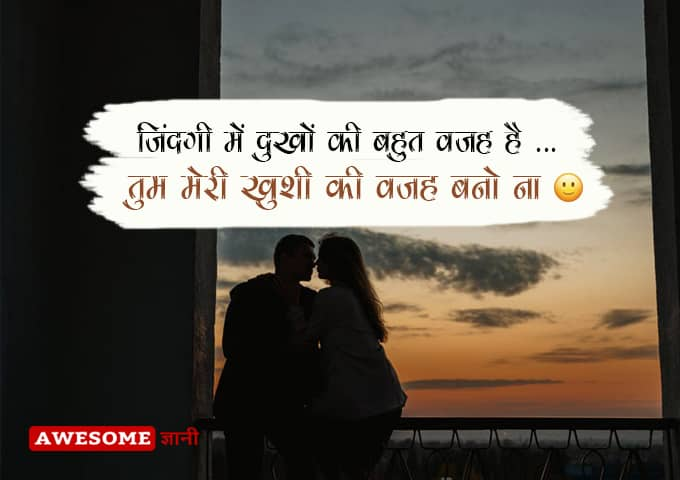 love quotes for partner in hindi