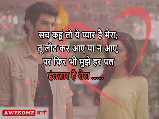 true love lines in hindi