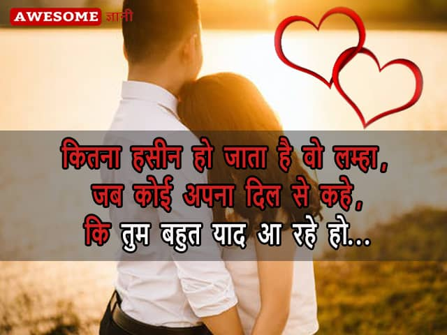 best hindi shayari for wife