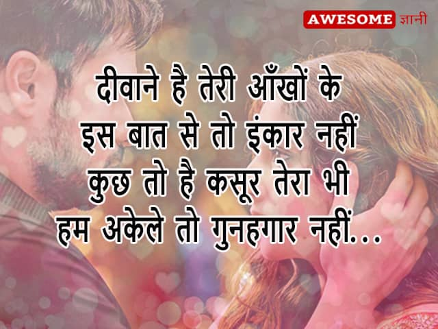 Images of Love Quotes Hindi