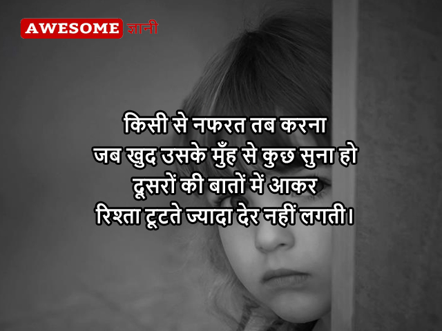 sad hindi shayari, sad quotes in hindi