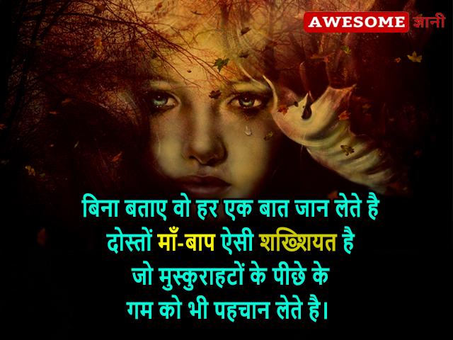Best love shayari in Hindi on parents