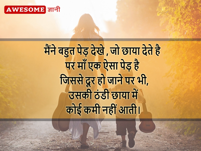 best whatsapp status for mother in hindi