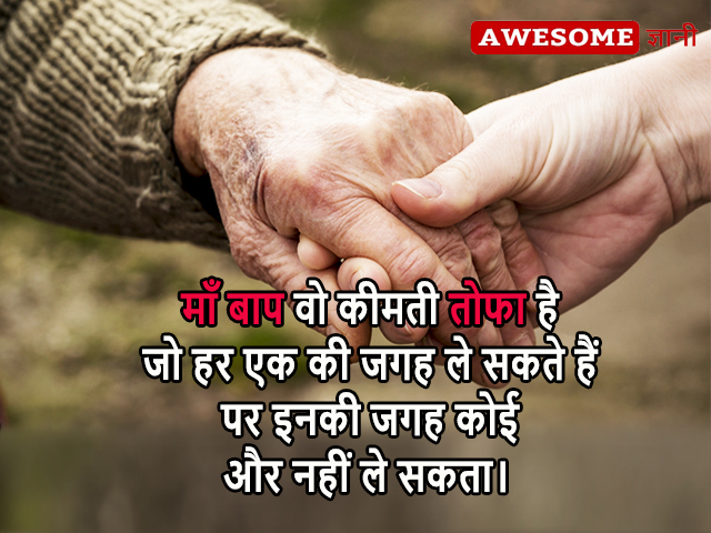 motivational lines for parents in hindi, best whatsapp dp for parents