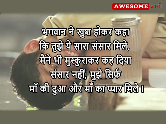 miss you shayari for mothers day in hindi, best quotes on mother in hindi
