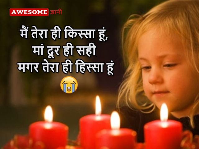 emotional lines on mother in hindi and best quotes