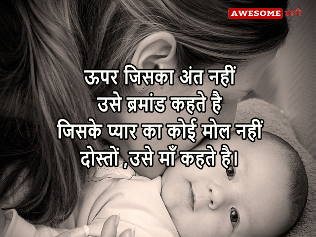 amazing love lines on mother in Hindi