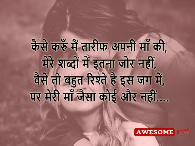 maa shayari in hindi, mothers day quotes in Hindi
