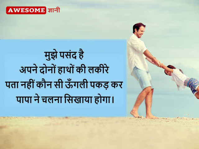 best quotes for father in hindi, best dp and shayari on father