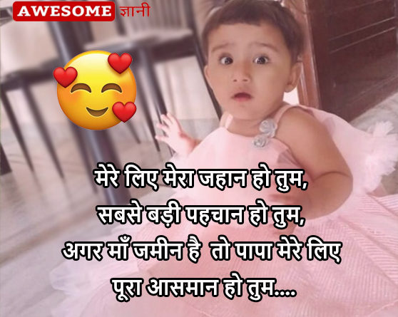 best parents day shayari and quotes on parents
