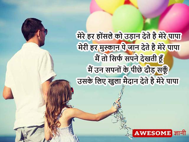 best shayari on father in Hindi