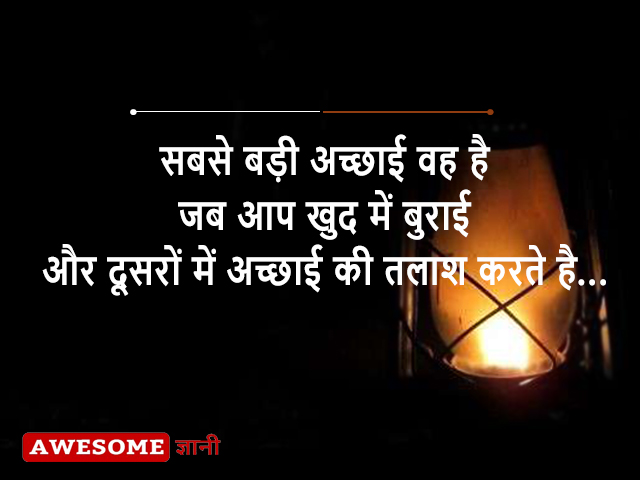 Best way to live life hindi quotes