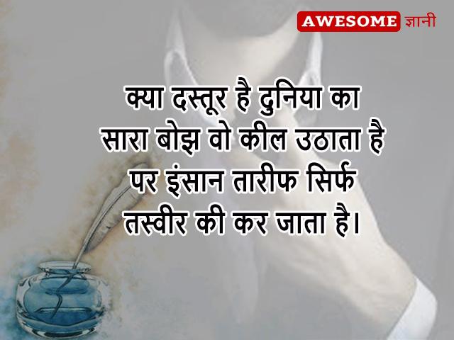 Super hit motivational Hindi shayari