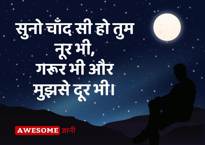 One Line Love Status in Hindi