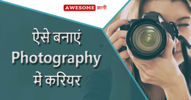 Career in Photography | Wild life Photography | Earn money by Photography
