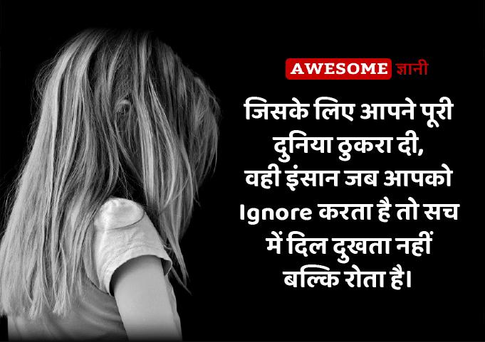 Sad Hindi Heart Touching Love Status