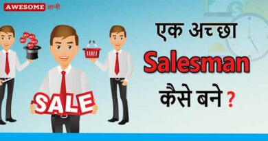 how to become a good salesman